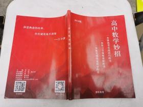 高中数学妙招(正版现货,包挂刷)