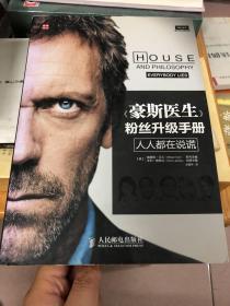 《豪斯医生》粉丝升级手册:人人都在说谎