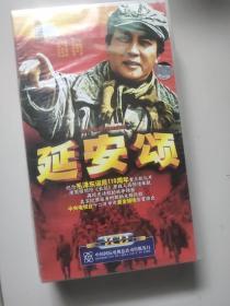 延安颂【1-20集,20片VCD】【盒装未开封】