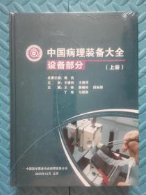 中国病理装备大全 设备部分(上册)