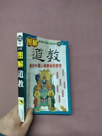 道教揭示中国人最隐秘的梦想