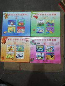 亲亲宝贝音乐故事集 全套 春、夏、秋、冬 (16本书+6张光盘 其中有一盘是翻录的)具体看图片