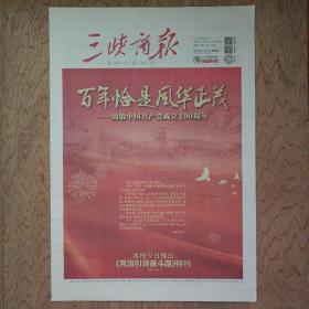 三峡商报2021年7月1日 32版全  特刊24版