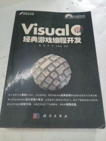 Visual C#经典游戏编程开发