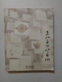 葛政豪紫砂艺术,十一位大师签字留念。