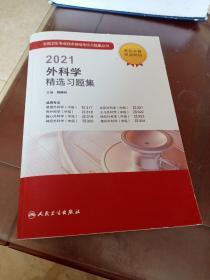 2021外科学精选习题集