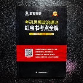 2019考研思想政治理论红宝书考点全解