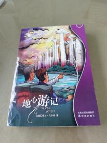 地心游记:译林世界名著(学生版)
