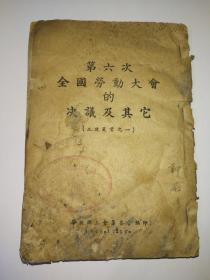 第六次全国劳动大会的决议及其它(工建丛书之一)