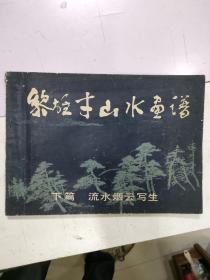 黎雄才山水画谱(下篇)