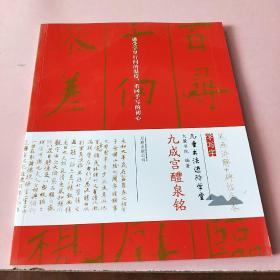 九成宫醴泉铭/儿童书法进阶学堂
