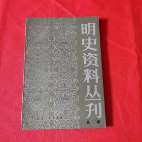 明史资料丛刊,第二辑