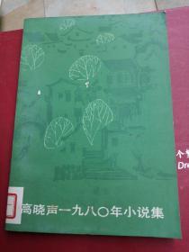 高晓声1980年小说集