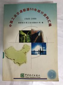 中国工业交通能源50年统计资料汇编(1949-1999)扉页和书开有印章