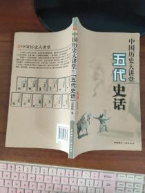 中国历史大讲堂:五代史话