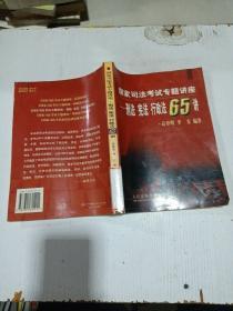 国家司法考试专题讲座 .刑法 宪法 行政法 65讲