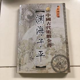 中国古代术数全书・渊海子平最新修订本