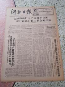 生日报湖北日报1967年3月8日(4开四版)贵阳棉纺厂无产阶级革命派按行政部门搞大联合的经验;建立三结合临时权力机构和统一的革命组织;既生产又宣传贫下中农齐称赞
