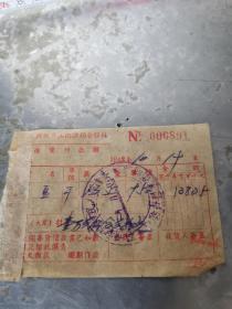 长兴文献     1952年长兴县吴山供销合作社进货付款联006891       同一来源有装订孔
