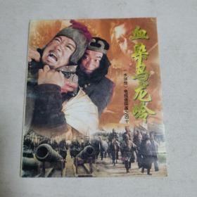 水浒传电视剧连环画(40)