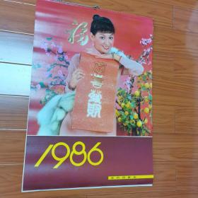 1986年挂历。80年代香港影视巨星:景黛音、关之琳、蔡倩仪、柳影虹、麦翠娴、米雪。