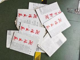 潮阳文艺报 (九十年代 共22分原报纸)合售