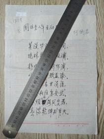 何衡荪诗稿一页