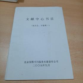 文献中心书目(地方志、年鉴类一)