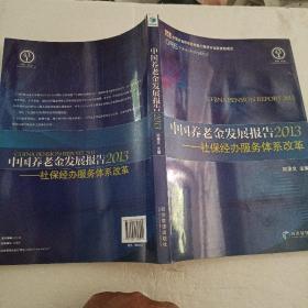 中国社会科学权威报告·中国养老金发展报告2013:社保经办服务体系改革
