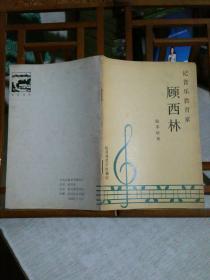 记音乐教育家顾西林,作者签赠本