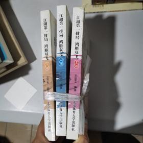 江湖第一排局:鸿雁双飞(上中下三册)