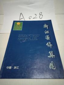 浙江亚伦集团(原龙游造纸厂)广告