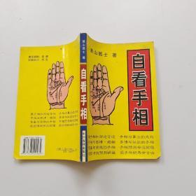 自看手相   中州古籍出版社