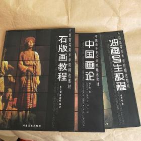 中国高等美术学院精选教材:石版画教程,中国画论,油画写生教程
