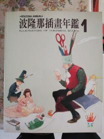 波隆那插画年鉴第一辑1