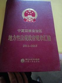 宁夏回族自治区地方性法规政府规章汇编. 2011~ 2013