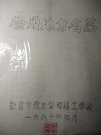 徐州地方名菜