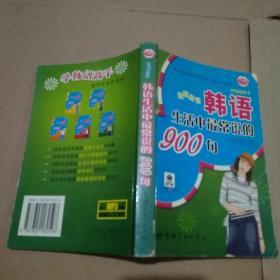 边听边说韩语生活中最常说的900句