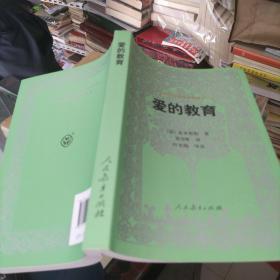 汉译世界教育经典丛书 爱的教育