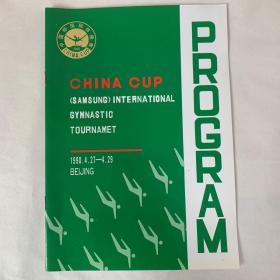 中国杯国际体操赛