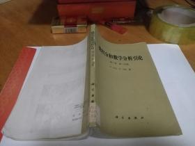 微积分和数学分析引论 第二卷第三分册