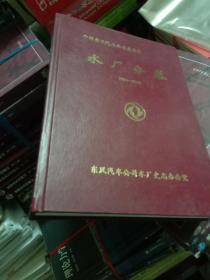 中国东风汽车公司志丛书【水厂分卷1984-1998】