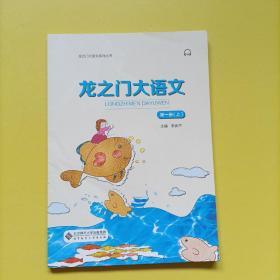 龙之门大语文 第一册 上册