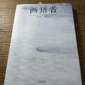 画语者.2008 No.1(总第一辑).春夏卷