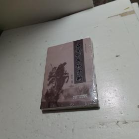 古麟州与杨家将  扫码上书塑料未拆