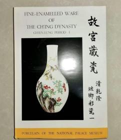 故宫藏瓷 :清乾隆珐琅彩瓷  一册(保正版)