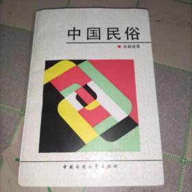 中国民俗 陈勤建