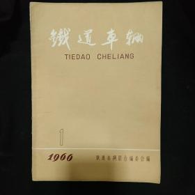 《铁道车辆》1966年 第1期 铁道联合委员会编辑 稀见刊物 私藏 书品如图