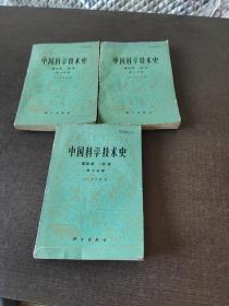 中国科学技术史第五卷第学第一分册第二分册第四卷天学第二分册.3册合售