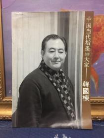 中国当代指墨画大家韩国栋【八开43页】